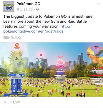 Pokémon GOのFacebookから画像引用
