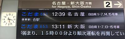 JR新富士駅 東海道新幹線 約2時間の遅れ ^^;