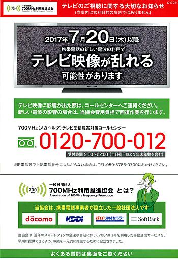 テレビのご視聴に関する大切なお知らせ/700MHz利用推進協会 のチラシ