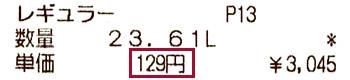 静岡のあるガソリンスタンドの2017.07.02のレギュラーガソリンの表示価格