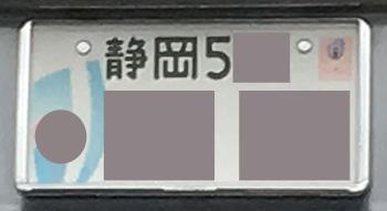 軽自動車のラグビーワールドカップ特別仕様ナンバープレート