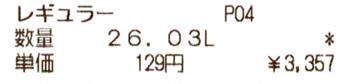 静岡のあるガソリンスタンドの2017.07.16のレギュラーガソリンの表示価格