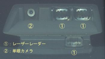 3つのレーザーレーダーと単眼カメラ