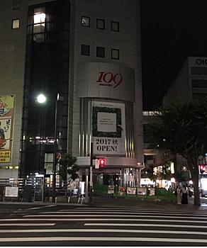 閉店したSHIZUOKA 109