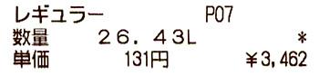 静岡のあるガソリンスタンドの2017.08.06のレギュラーガソリンの表示価格