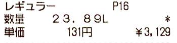 静岡のあるガソリンスタンドの2017.09.02のレギュラーガソリンの表示価格