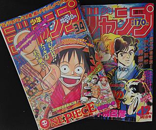 週刊少年ジャンプ創刊50周年記念復刻版 1987年新年1・2号、1997年34号