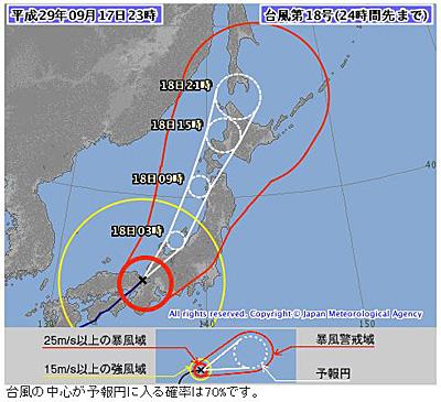 2017年09月17日23時45分 気象庁発表の台風第18号の予想進路 気象庁のサイトから画像引用