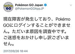 Pokémon GO JapanのTwitterのログイン障害のアナウンス