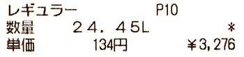 静岡のあるガソリンスタンドの2017.10.07のレギュラーガソリンの表示価格