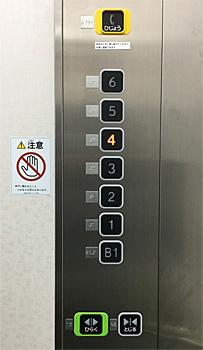 エレベーターの行き先階ボタン