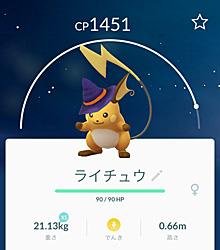 ハロウィンの帽子をかぶったライチュウ ※ Pokémon GOから画像引用<br />