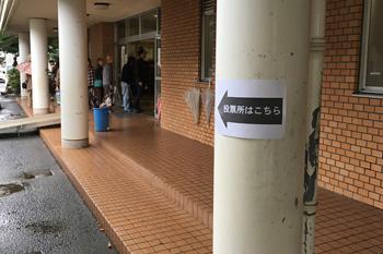 総選挙投票所