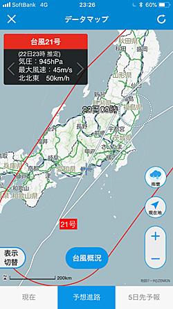 台風第21号の予想進路 ※ NHK ニュース・防災から画像引用