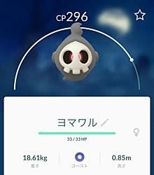 355 ヨマワル