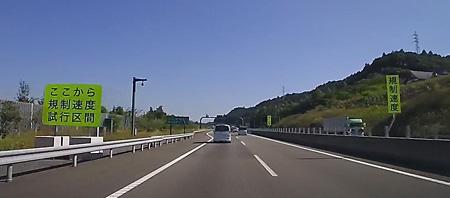 新東名高速道路上り 最高速度110km/h試行区間の始まり 森掛川ICを過ぎたところ