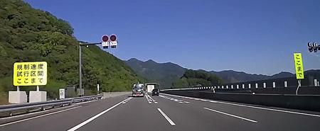 新東名高速道路上り 最高速度110km/h試行区間の終わり 新静岡IC手前