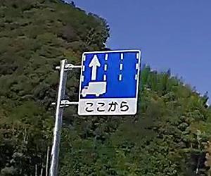 3車線区間の大型トラック等の通行帯を指定する標識