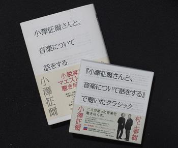 「小澤征爾さんと、音楽について話をする」と「『小澤征爾さんと、音楽について話をする』で聴いたクラシック」