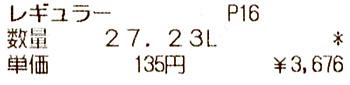 静岡のあるガソリンスタンドの2017.11.19のレギュラーガソリンの表示価格