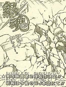 週刊少年ジャンプ 2017年51号「銀魂」から画像引用