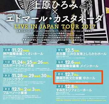 「上原ひろみ×エドマール・カスタネーダ LIVE IN JAPAN TOUR 2017」のチラシから抜粋