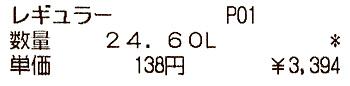 静岡のあるガソリンスタンドの2017.12.10のレギュラーガソリンの表示価格