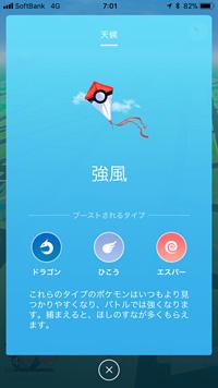 Pokémon GOの「強風」の表示 ※ Pokémon GOから画像引用