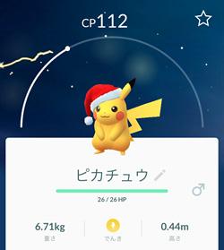 クリスマス仕様のピカチュウ ※ Pokémon GOから画像引用