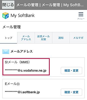 ソフトバンクのメールアドレス確認ページ