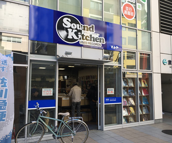 中古レコードショップ サウンド・キッチン 静岡市葵区両替町