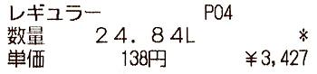 静岡のあるガソリンスタンドの2018.01.03のレギュラーガソリンの表示価格