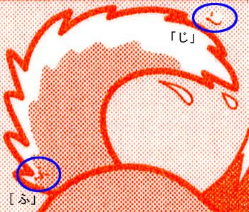 はがき下段中央の犬の尻尾の「ふじ」のマイクロ文字