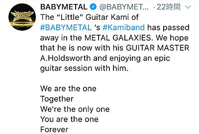BABYMATALのTwitterから引用