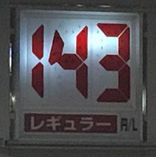 静岡のあるガソリンスタンドの2018.01.24のレギュラーガソリンの表示価格