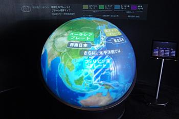 日本列島周辺の地殻変動の立体展示