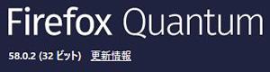Firefox58.0.2 Firefox Quantum