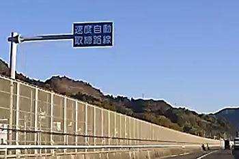 東名高速道路 上り 由比PA付近の「自動速度取締」の標識