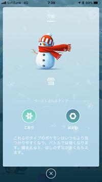 Pokémon GOの「雪」の画面 ※ Pokémon GOから画像引用