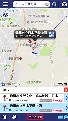 'NaviCon'で目的地「日本平動物園」を設定し、カーナビを起動した時に[ナビへ送信]を実行する