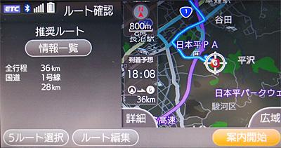 カーナビ側で「日本平動物園」が設定される
