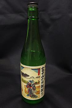 日本酒「平成三十年富士山の日朝搾り」/高嶋酒造