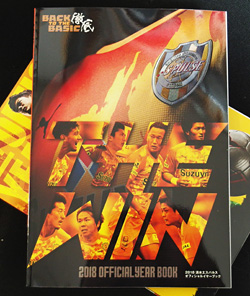 SHIMIZU S-PULSE OFFICIAL YEAR BOOK SEASON 2018