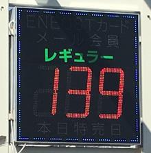 静岡のあるガソリンスタンドの2018.03.04のレギュラーガソリンの表示価格