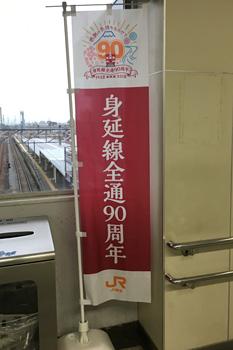 JR富士駅