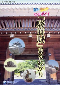 冊子 見て 歩いて なるほど! 「駿府城」まるわかり/静岡市
