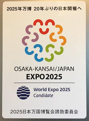 東海道新幹線のデッキに貼られた「EXPO2025」のポスター