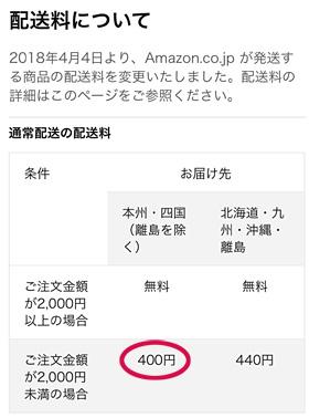 配送料について/Amazon