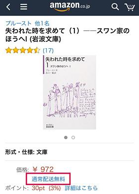 書籍は2000円未満でも配送料は無料