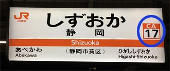 JR静岡駅 東海道本線